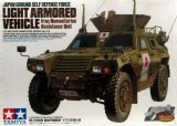 TAM35275 - Tamiya 1/35 JGSDF LIGHT ARMOURED VEHICLE (IRAQ HUMANITARIAN ASSISTANCE UNIT)