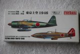 "FIN729198 - Fine Molds 1/72 IJN Interceptor A7M2 ""Sam"" & IJA Fighter Ki-61-II 'Tony'"