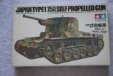 TAMMM195 - Tamiya 1/35 Japan Type1 75mm Self Propelled Gun