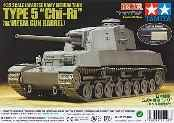 TAM25108 - Tamiya 1/35 Type 5 Chi-Ri Japanese Tank w/photo-etch & metal barrel